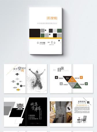 室内设计方案画册