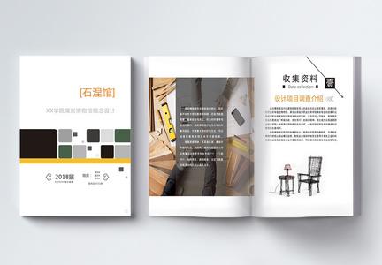 室内设计方案画册图片