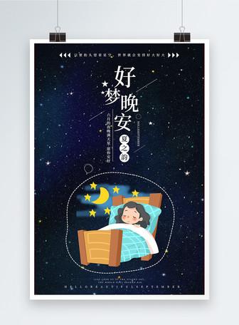 晚安好梦海报
