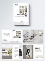 智能家居产品画册整套图片