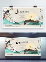 中式优雅地产展板图片