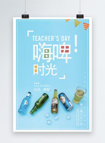 啤酒节促销海报