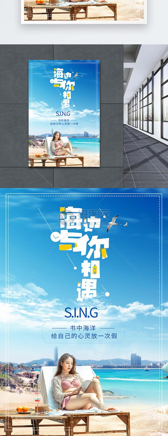 海与你相遇海报设计图片