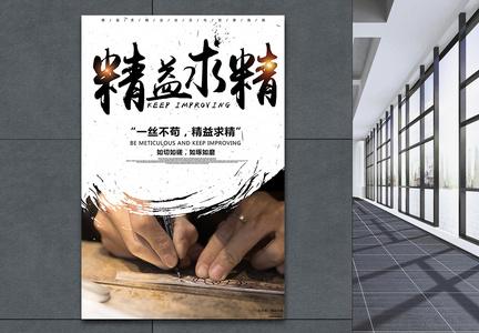 精益求精企业文化海报图片