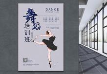 舞蹈培训招生海报图片