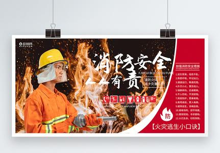 消防安全宣扬展板图片