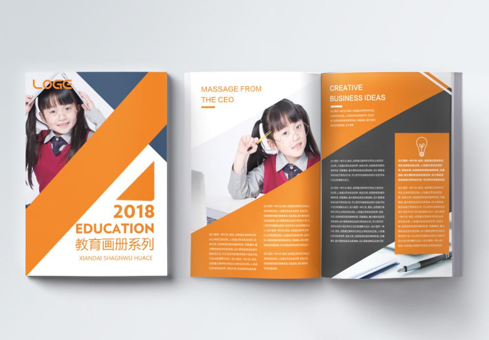 橙色活力教育画册整套图片