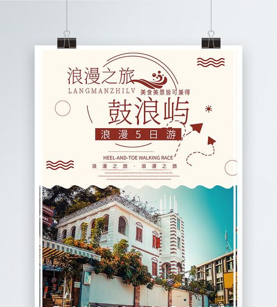 厦门鼓浪屿旅行海报图片