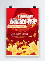 红色喜庆巅峰对决促销海报图片