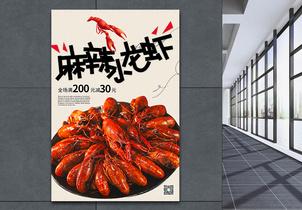 美味小龙虾海报图片