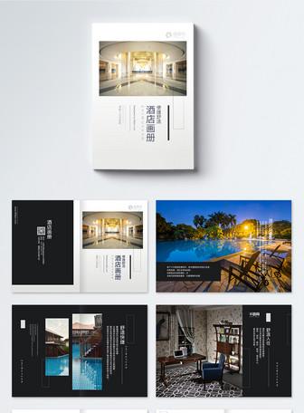 酒店宣传画册整套