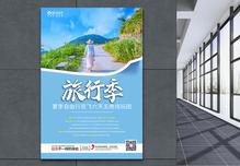 旅游旅行海报图片
