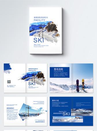 滑雪场旅游宣传画册