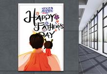 6.17父亲节海报图片