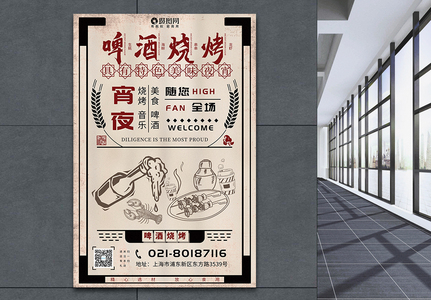 啤酒烧烤促销海报图片