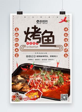 秘制烤鱼促销海报