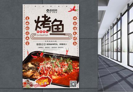 秘制烤鱼促销海报图片