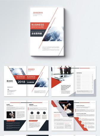 商务企业宣传画册整套