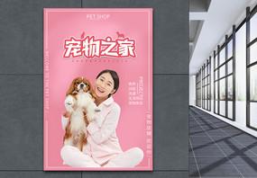 宠物店铺宣传海报图片