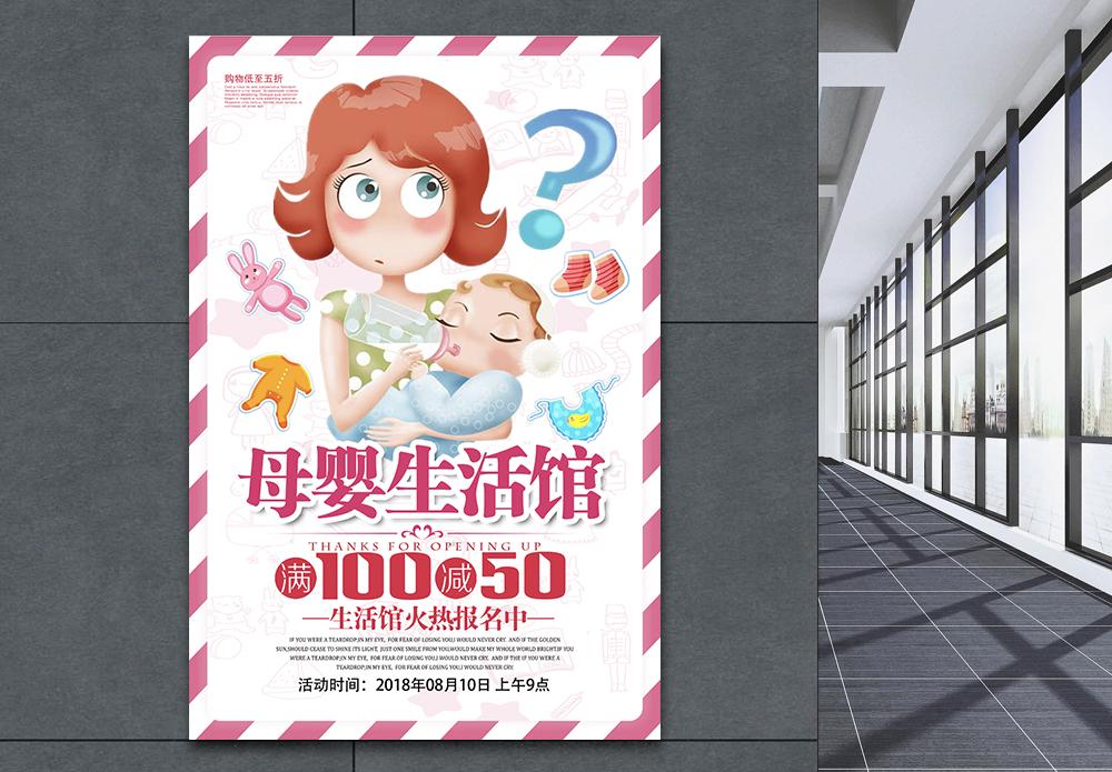 母婴生活馆海报设计图片