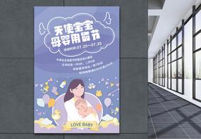 天使宝宝母婴用品海报图片