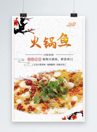 火锅鱼美食海报