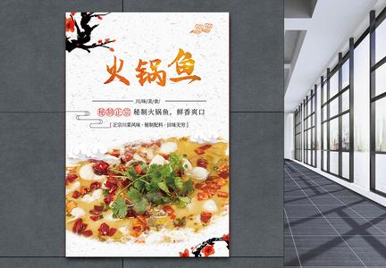 火锅鱼美食海报图片