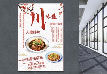 鱼火锅美食海报图片