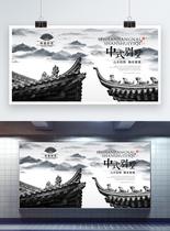 中式别墅地产展板图片