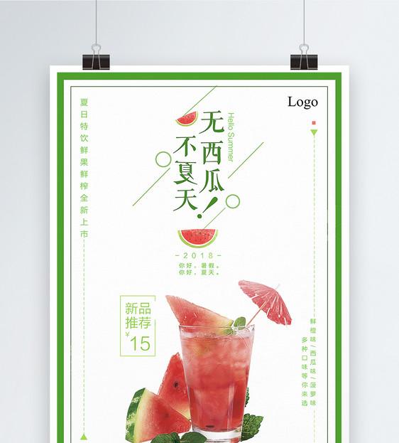 鲜榨西瓜汁海报图片素材_免费下载_psd图片格式_vrf