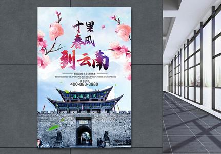 中国风云南旅游海报图片