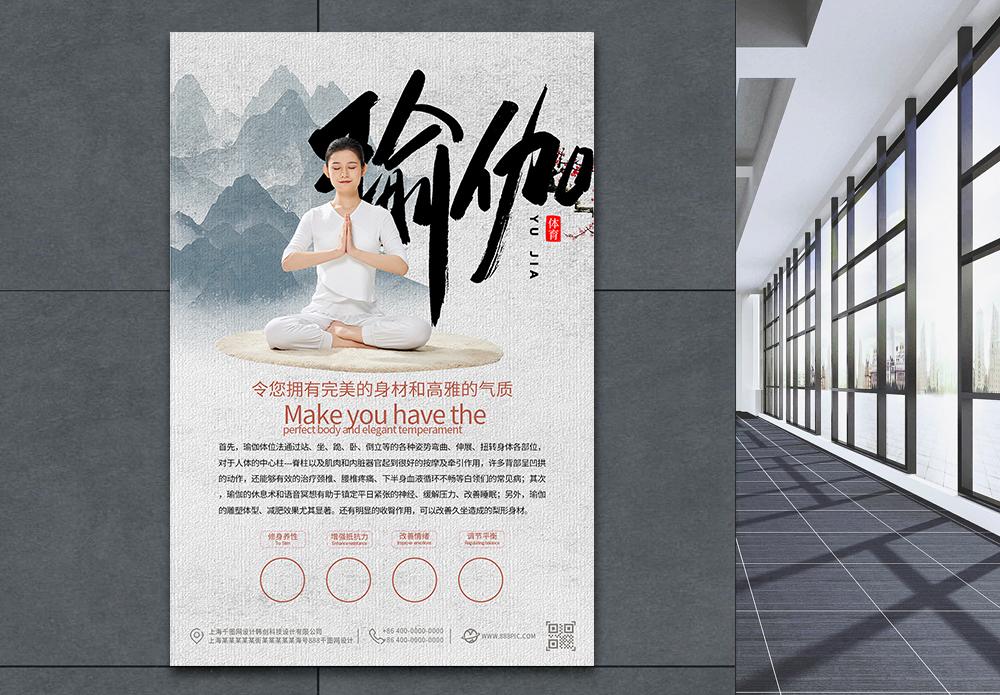 瑜伽健身海报图片