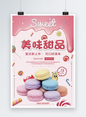 美味甜品促销海报