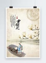 中国风企业文化海报图片