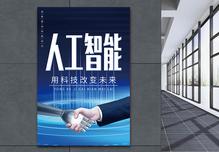 人工智能宣传海报图片