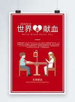 世界献血日海报图片