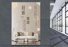 简约日系家居海报图片