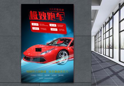 汽车促销海报图片