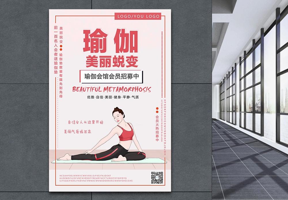 瑜伽招募海报图片