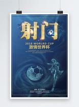激情世界杯海报图片