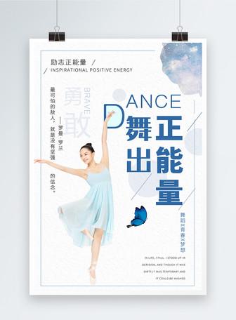 舞出正能量舞蹈海报