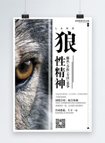 狼性精神企业文化创意海报