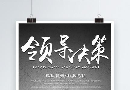 领导决策企业文化海报图片