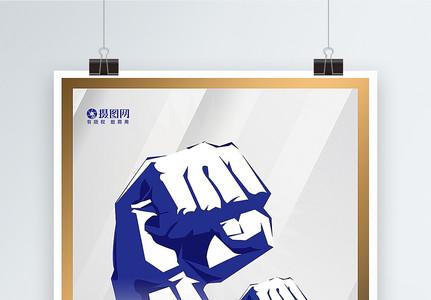 赢在执行企业文化海报图片
