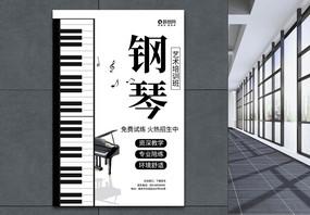 钢琴艺术培训招生海报图片