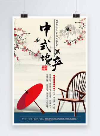 优雅中式地产海报