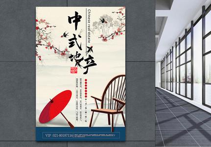 优雅中式地产海报图片