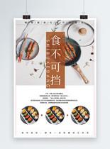 日系美食海报图片