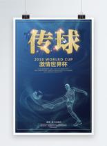 激情世界杯海报400188576图片