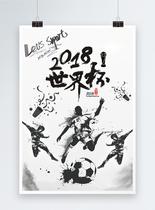水墨风2018世界杯海报图片